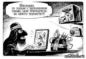 МЕСЯЧНИК АНТИТЕРРОР / ANTI-TERROR