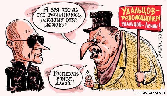 УДАЛЬЦОВ и ЖИРИНОВСКИЙ / Sergei Udaltsov and Zhirinovsky / анатомия протеста 2 / уголовное дело, оппозиция, фильм / Ленин революционер / картинка, карикатура, cartoon, caricature