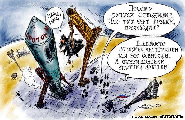 Освящение ракеты-носителя Протон М / с американским спутником Sirius FM-6 / carrier rocket Proton M / космодром байконур Baikonur / карикатура cartoon caricature