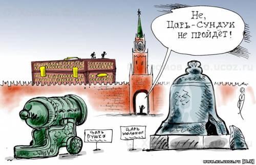 Царь Сундук на Красной площади/ карикатура cartoon caricature царь пушка царь колокол