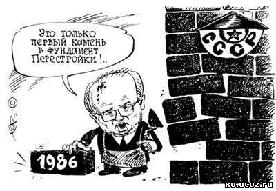 Горбачев и перестройка ссср gorbachev