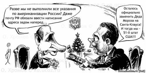 Путин и Медведев - Американизация России / почта