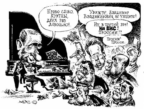 Пятый пунктик Владимира Путина